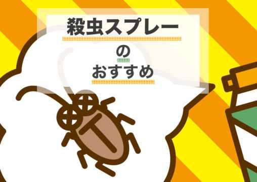 ゴキブリスプレー 殺虫剤 おすすめ