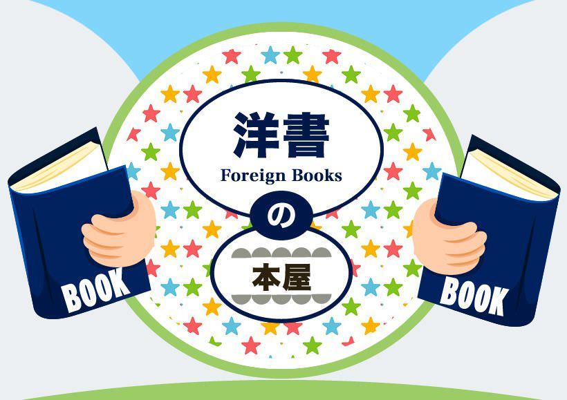 洋書 本屋 書店 東京
